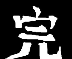 出展 http://dic.nicovideo.jp/a/%E6%9C%80%E7%B5%82%E5%9B%9E