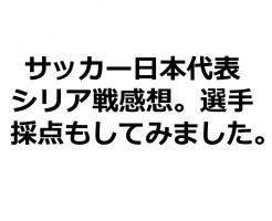 サッカー日本代表シリア戦感想。選手採点。