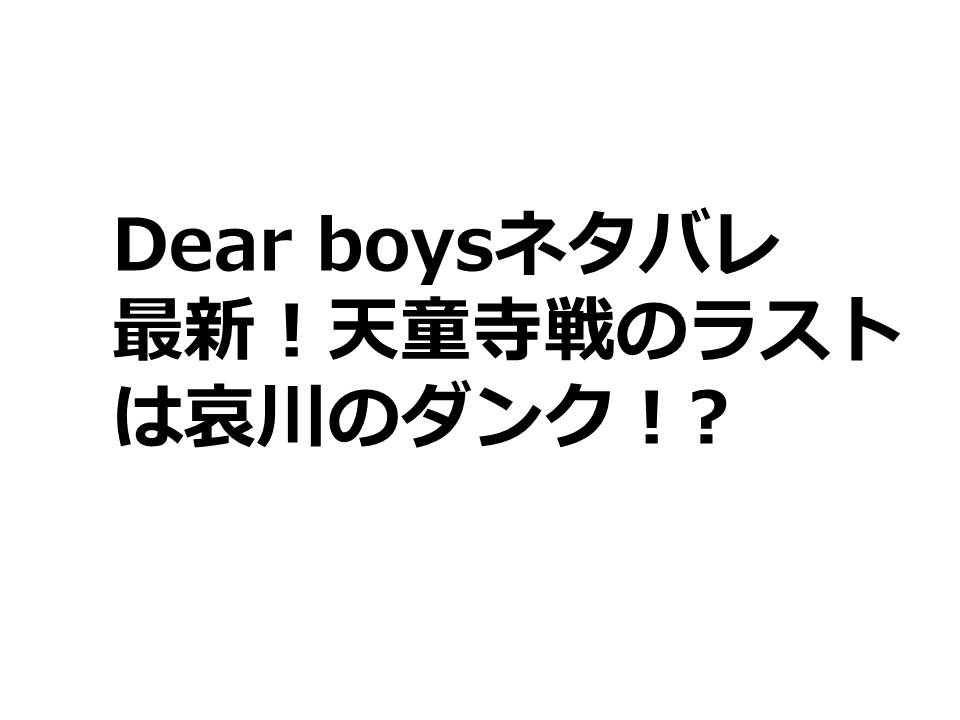 Dear boysネタバレ最新!天童寺戦のラストは哀川のダンク!?