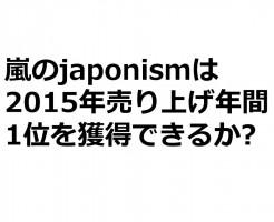 嵐japonism売上