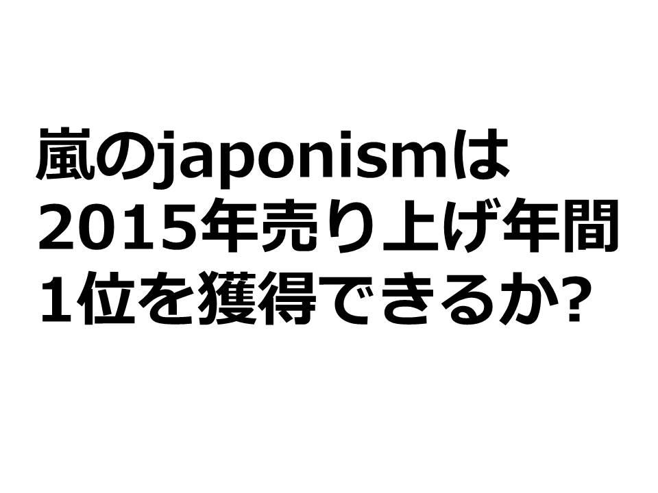 嵐のjaponismは2015年売り上げ年間1位を獲得できるか?
