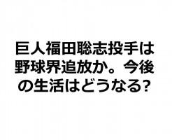 巨人福田聡志投手は野球界追放
