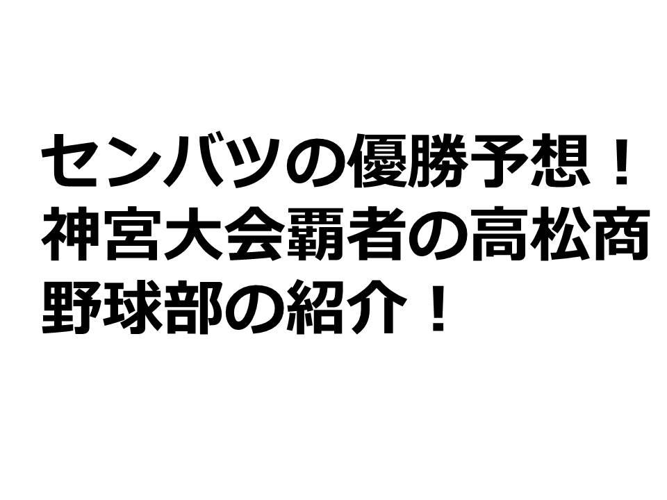 選抜高校野球2016の優勝予想!神宮大会覇者の高松商野球部の紹介!
