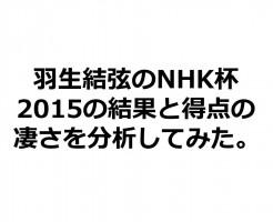 羽生結弦のNHK杯2015の結果