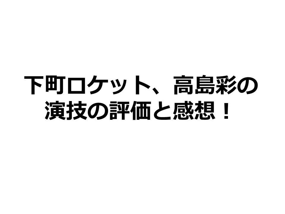 下町ロケット、高島彩の演技の評価と感想!