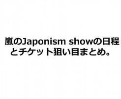 嵐のJaponism showの日程とチケット