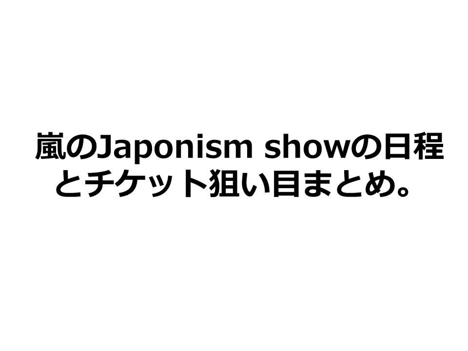 嵐のJaponism showの日程とチケット狙い目まとめ。