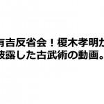 有吉反省会!榎木孝明が披露した古武術の動画。