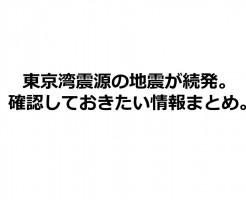 東京湾震源の地震が続発。