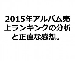 2015年アルバム売上ランキング感想