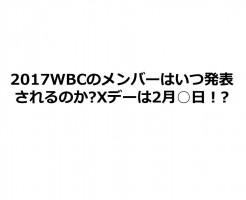 2017WBCのメンバーはいつ発表