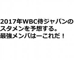 2017年WBC侍ジャパンスタメン予想