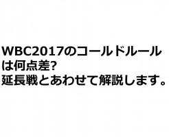 wbc2017コールド、延長戦