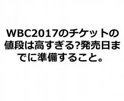 WBC2017のチケット価格、発売日