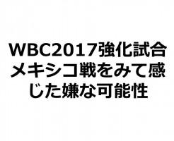 WBC2017強化試合メキシコ戦をみて感じた嫌な可能性.jpg