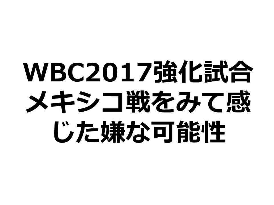 WBC2017強化試合メキシコ戦の放送をみて感じた嫌な可能性。