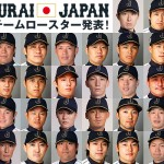 侍ジャパンメンバー2015!理想のスタメンを考える!10/10更新