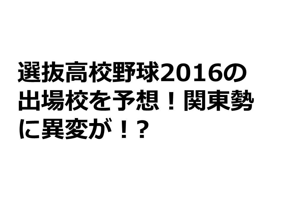 選抜高校野球2016の出場校を予想!関東勢に異変が!?