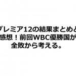 野球プレミア12の結果と順位まとめ!WBC優勝国の全敗から考える。