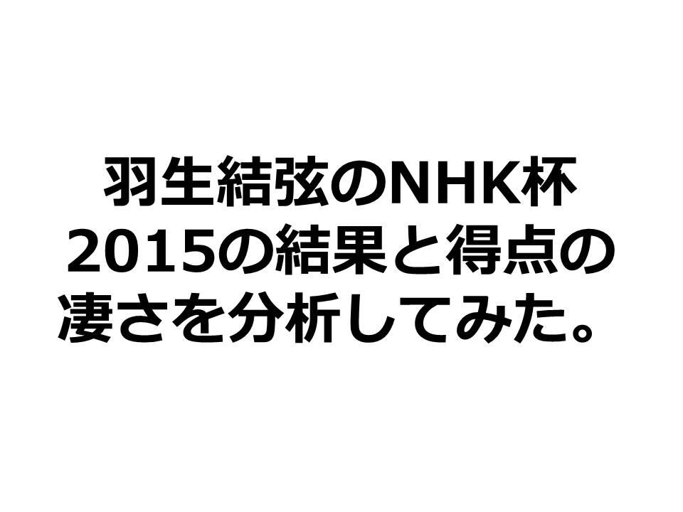 羽生結弦のNHK杯2015の結果と得点の凄さを分析してみた。