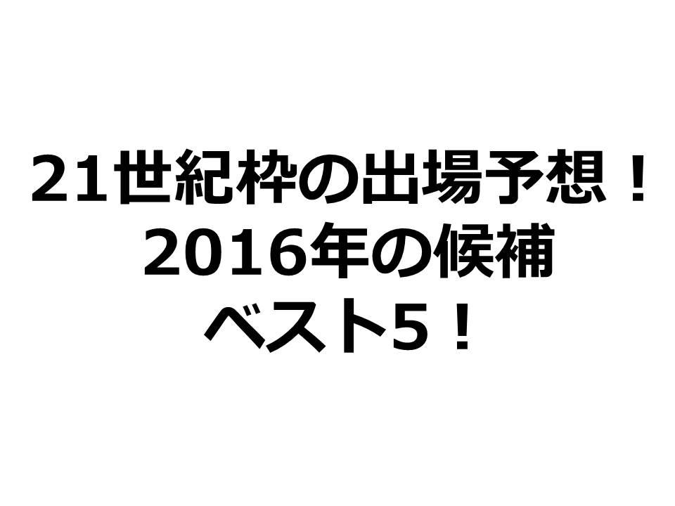 選抜高校野球21世紀枠の出場予想!2016年の候補ベスト5!