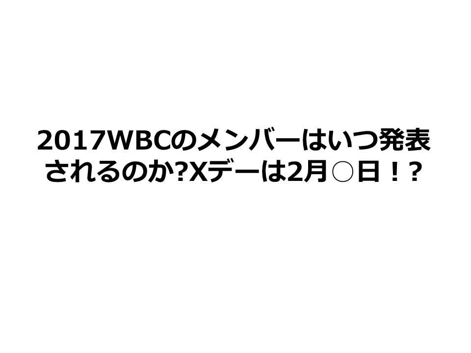 2017WBCのメンバーはいつ発表されるのか?Xデーは2月x日!?