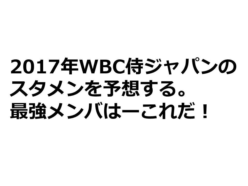 2017年WBC侍ジャパンのスタメンを予想する。最強メンバはーこれだ!